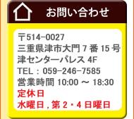 お問い合わせ/賃貸 新築 マンション 不動産 津 松阪